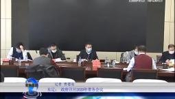 吉林报道|东辽:政府召开2020年常务会议_2020-03-18