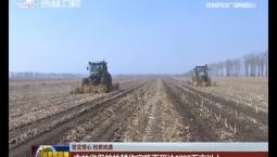 【坚定信心 抢抓机遇】吉林省保护性耕作实施面积达1800万亩以上