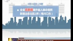 【防疫资讯】4月16日全省无新增境外输入确诊病例