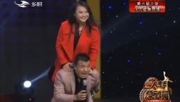 二人轉總動員 嘉賓表演:尹維民 趙丹丹演繹二人轉《豬八戒背媳婦》