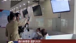 """【踐行新思想 圓夢2020】以""""六保""""促""""六穩"""" 化危為機的實踐"""