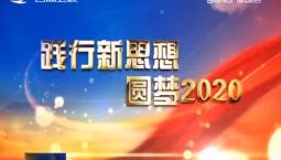 【践行新思想 圆梦2020】美好生活的期盼