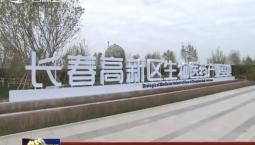 江泽林在长春新区开展项目踏查