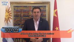 """【驻华大使看两会】""""中国作为世界经济引擎的角色不会改变"""" ——访乌拉圭驻华大使费尔南多·卢格里斯"""