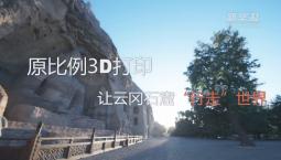 """原比例3D打印让云冈石窟""""行走""""世界"""