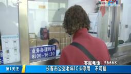 第1报道|长春市公交老年IC卡停用 不可信