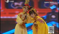 二人转总动员 谷铭轩 孙雅欣演绎正戏《皇亲梦》