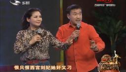 二人转总动员|嘉宾表演:闫淑平 佟长江演绎正戏《包公断后》