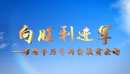 微视频:向胜利进军!回顾习近平历年两会扶贫金句