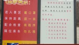 吉林敦化六鼎山景区限流错峰 保障游客安全