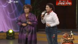 二人转总动员|嘉宾表演:郑桂云 闫淑平演绎正戏《梁赛金擀面》