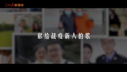 甜!战疫新人云婚礼主题曲音乐短片发布
