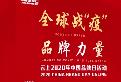 中国品牌 世界共享丨5月10日 相约云上