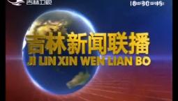 吉林新闻联播_2020-05-04