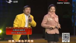 二人转总动员|嘉宾表演:闫淑平 佟长江演绎正戏《大西厢》