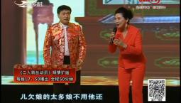 二人转总动员 闫淑平 佟长江演绎正戏《胡知县断案》