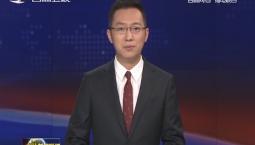 全國政協十三屆三次會議在京閉幕