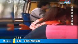 第1报道|女子辱骂公交司机 旁人劝阻也挨说