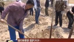 践行新思想 圆梦2020:绿色发展的底色