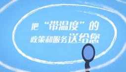 """创意动漫丨复工复产闯难关 小微企业有""""妙招"""""""