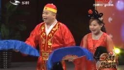 二人转总动员|先声夺人:王金星 陈雪琪演绎小帽《双回门》