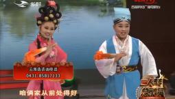 二人转总动员|勇摘桂冠:蒋柏东 王冬晴演绎正戏《水漫蓝桥》