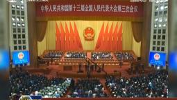 十三届全国人大三次会议开幕