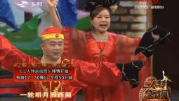 二人转总动员 拿手好戏:王金星 陈雪琪演绎正戏《西厢听琴》