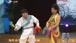 二人转总动员|拿手好戏:刘金鹤 蒋丽智演绎正戏《猪八戒拱地》