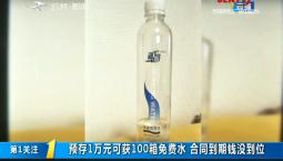 第1報道|預存1萬元可獲100箱免費水 合同到期錢沒到位