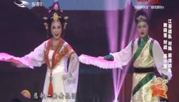名师高徒|教晓莹 李广俊演绎二人转《西施与范蠡》