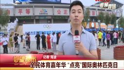 """守望都市 全民体育嘉年华""""点亮""""国际奥林匹克日"""