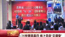 """守望都市 6.26世界禁毒日 线上开启""""云课堂"""""""