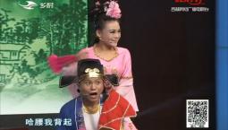 二人转总动员 付江宇 李婷婷演绎正戏《猪八戒拱地》