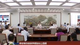 景俊海在省政府专题会议上强调 加快建设电子信息产业生态体系 为走出振兴发展新路注入新动力