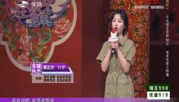 全城热恋 3号姚宏玲:喜欢说唱 我温柔带派 跳舞男孩 是我的最爱_2020-06-14