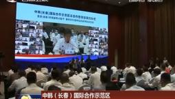 中韩(长春)国际合作示范区举行全球首场云合作暨项目签约活动