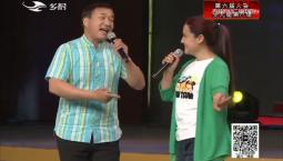 二人转总动员|嘉宾表演:佟长江 小豆豆演绎二人转《水漫蓝桥》