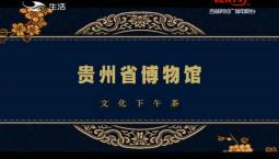 文化下午茶|云游博物馆:贵州省博物馆_2020-06-21