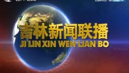 吉林新闻联播_2020-06-29