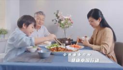 """合理膳食减盐行动宣传片 《""""味道淡一点,健康多一点""""》全家篇"""