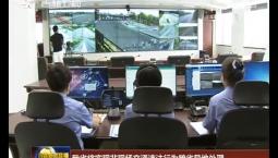 吉林省将实现非现场交通违法行为跨省异地处理