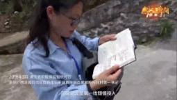 """""""感人瞬间""""系列微视频——《黄文秀》"""