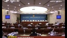 省政协召开常委会议