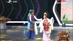 二人转总动员 丁文斌 闫秀梅演绎正戏《牛郎织女》