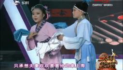 二人转总动员|好好学戏:陈冰洋 胡吉实演绎正戏《刘三姐上寿》