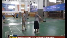 """健康吉林 运动有""""礼"""" 吉林省将发放体育消费券"""