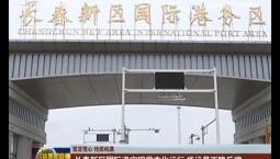 【坚定信心 抢抓机遇】长春新区国际港实现常态化运行 货运量不降反增