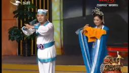 二人转总动员 高小宝 姜丫演绎正戏《古城会》