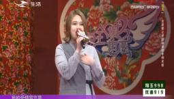 全城热恋 1号朱芳新:猪猪女孩造一气  只对爸爸型男友没有抵抗力_2020-06-14